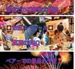 【東京都その他のプチ街コン】株式会社ジョイントライン主催 2017年8月17日