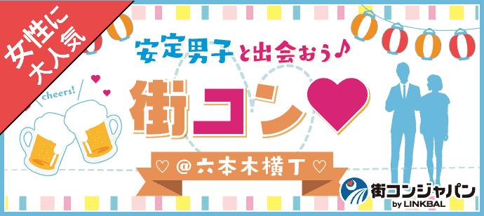 【六本木の街コン】街コンジャパン主催 2017年8月27日