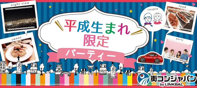 【丸の内の恋活パーティー】街コンジャパン主催 2017年9月1日