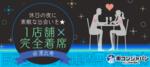 【恵比寿のプチ街コン】街コンジャパン主催 2017年9月23日
