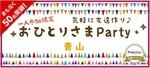 【青山の恋活パーティー】街コンジャパン主催 2017年9月23日