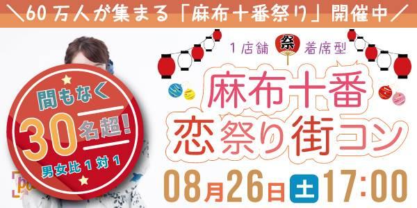 【六本木のプチ街コン】パーティーズブック主催 2017年8月26日
