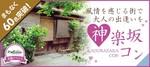【神楽坂の街コン】街コンジャパン主催 2017年9月24日