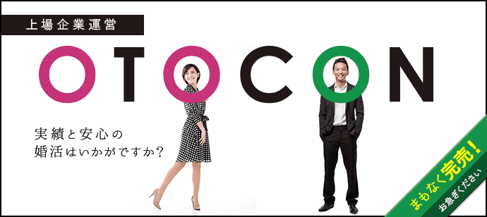 【銀座の婚活パーティー・お見合いパーティー】OTOCON(おとコン)主催 2017年10月22日