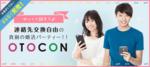 【心斎橋の婚活パーティー・お見合いパーティー】OTOCON(おとコン)主催 2017年10月26日