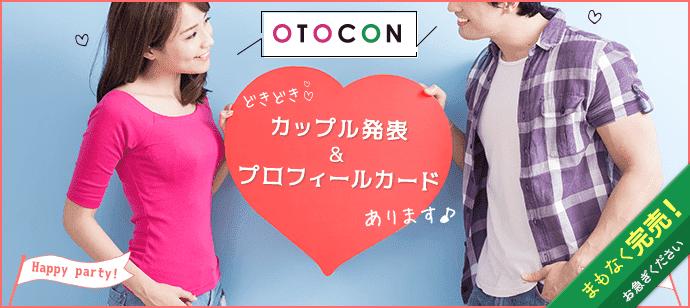 【心斎橋の婚活パーティー・お見合いパーティー】OTOCON(おとコン)主催 2017年10月31日