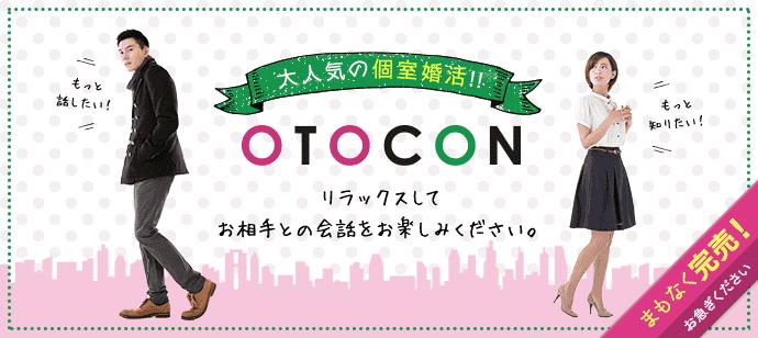 【心斎橋の婚活パーティー・お見合いパーティー】OTOCON(おとコン)主催 2017年10月30日