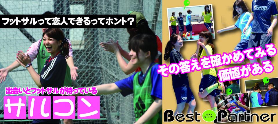 【東京】9/10(日)八王子フットサルコン☆人気のサルコンに待望の新会場登場!