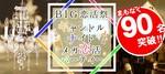 【高松の恋活パーティー】株式会社リネスト主催 2017年9月24日