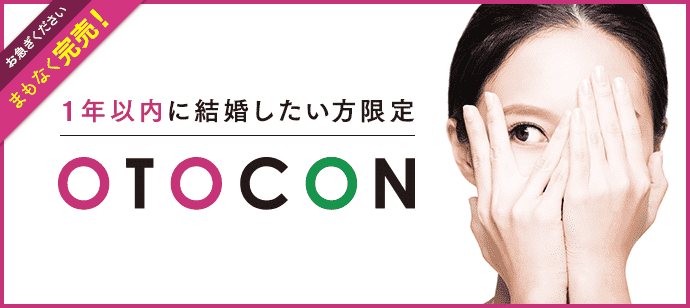 【渋谷の婚活パーティー・お見合いパーティー】OTOCON(おとコン)主催 2017年10月21日
