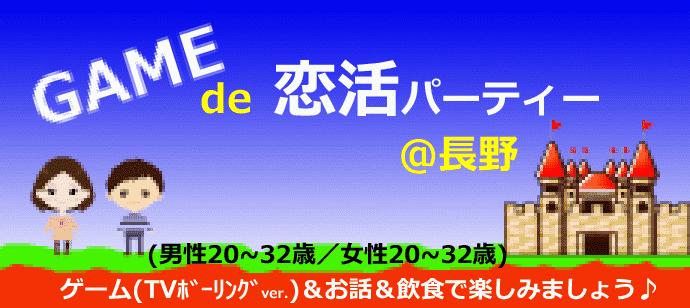 【長野の恋活パーティー】cafe SHINKA -シンカ-主催 2017年9月29日
