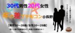 【長野のプチ街コン】cafe SHINKA -シンカ-主催 2017年9月23日
