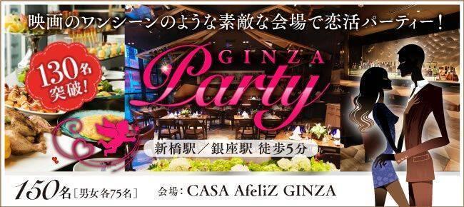 【銀座の恋活パーティー】happysmileparty主催 2017年9月18日