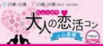【心斎橋のプチ街コン】街コンジャパン主催 2017年8月18日
