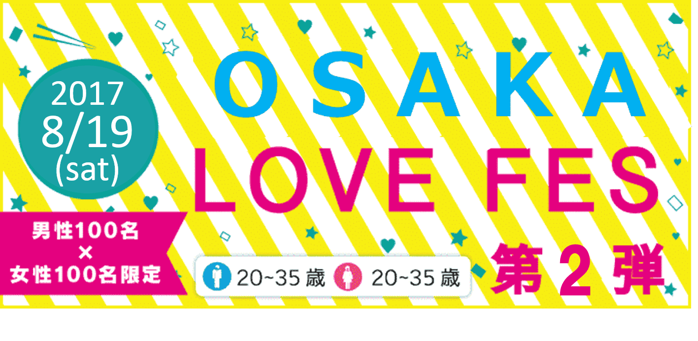 【梅田の恋活パーティー】街コンジャパン主催 2017年8月19日