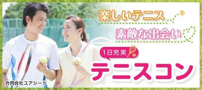【町田のプチ街コン】合同会社ユアシード主催 2017年9月3日