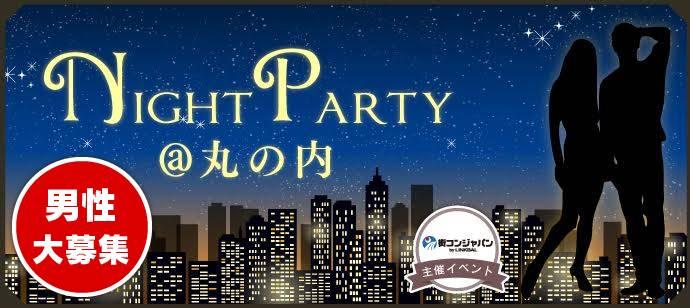 【丸の内の恋活パーティー】街コンジャパン主催 2017年7月28日