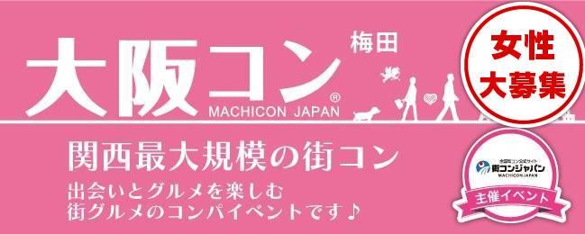 【梅田の街コン】街コンジャパン主催 2017年8月20日