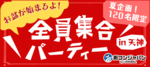 【天神の恋活パーティー】街コンジャパン主催 2017年8月11日