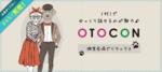 【渋谷の婚活パーティー・お見合いパーティー】OTOCON(おとコン)主催 2017年10月19日