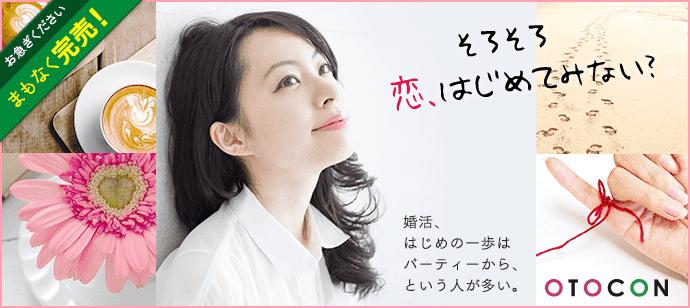 【渋谷の婚活パーティー・お見合いパーティー】OTOCON(おとコン)主催 2017年10月30日