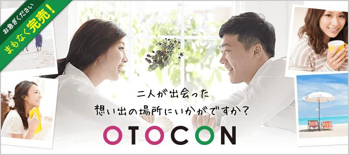 【新宿の婚活パーティー・お見合いパーティー】OTOCON(おとコン)主催 2017年10月30日