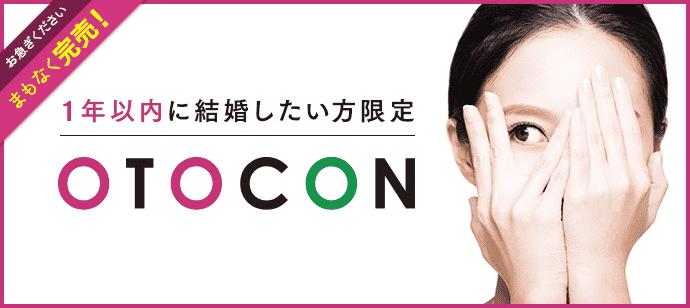 【新宿の婚活パーティー・お見合いパーティー】OTOCON(おとコン)主催 2017年10月31日