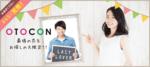 【新宿の婚活パーティー・お見合いパーティー】OTOCON(おとコン)主催 2017年10月20日