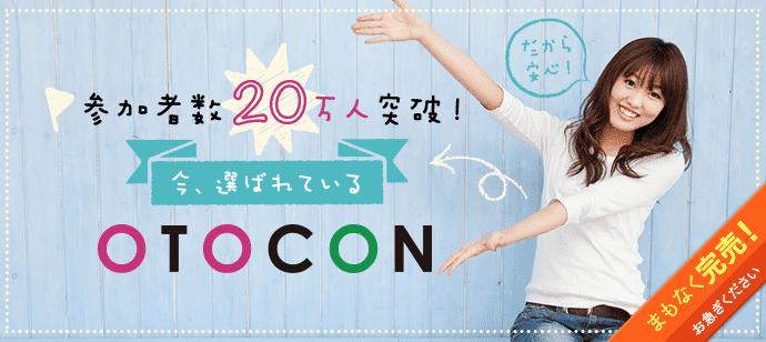 【新宿の婚活パーティー・お見合いパーティー】OTOCON(おとコン)主催 2017年10月28日