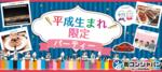 【岡山駅周辺の恋活パーティー】街コンジャパン主催 2017年9月15日