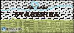 【岡山駅周辺の恋活パーティー】街コンジャパン主催 2017年9月16日