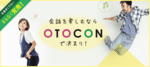 【池袋の婚活パーティー・お見合いパーティー】OTOCON(おとコン)主催 2017年10月17日