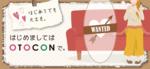 【池袋の婚活パーティー・お見合いパーティー】OTOCON(おとコン)主催 2017年10月24日