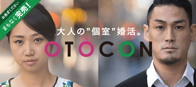 【池袋の婚活パーティー・お見合いパーティー】OTOCON(おとコン)主催 2017年10月20日