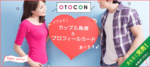 【梅田の婚活パーティー・お見合いパーティー】OTOCON(おとコン)主催 2017年10月22日