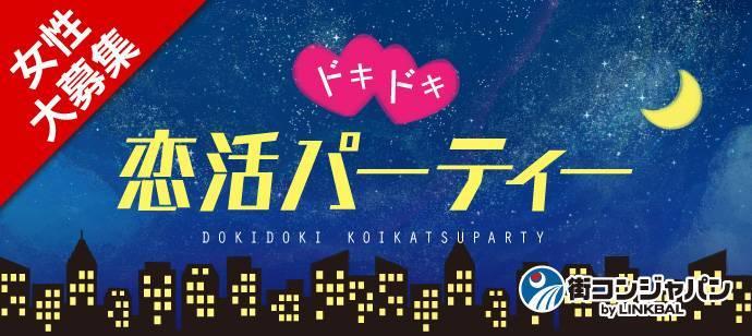 【有楽町の恋活パーティー】街コンジャパン主催 2017年9月1日