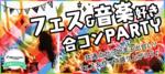 【梅田のプチ街コン】街コンジャパン主催 2017年8月22日