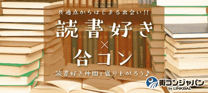 【梅田のプチ街コン】街コンジャパン主催 2017年8月31日