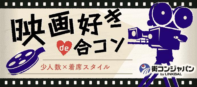 【最大12名!!合コンスタイルの企画】映画好きde合コンin梅田☆8月30日(水)