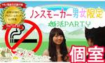 【名駅の婚活パーティー・お見合いパーティー】有限会社アイクル主催 2017年9月23日