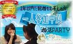 【梅田の婚活パーティー・お見合いパーティー】有限会社アイクル主催 2017年9月23日