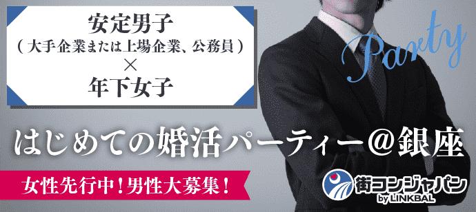 【銀座の婚活パーティー・お見合いパーティー】街コンジャパン主催 2017年9月24日