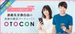 【梅田の婚活パーティー・お見合いパーティー】OTOCON(おとコン)主催 2017年10月20日