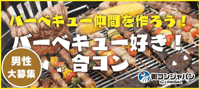 【梅田のプチ街コン】街コンジャパン主催 2017年8月29日