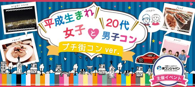 【梅田のプチ街コン】街コンジャパン主催 2017年8月19日
