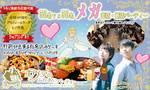 【浜松の婚活パーティー・お見合いパーティー】有限会社アイクル主催 2017年9月30日