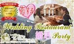 【岡崎の婚活パーティー・お見合いパーティー】有限会社アイクル主催 2017年9月2日