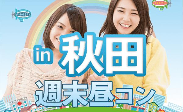 【秋田のプチ街コン】街コンCube主催 2017年8月11日