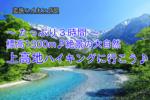 【名駅のプチ街コン】恋旅企画主催 2017年8月19日