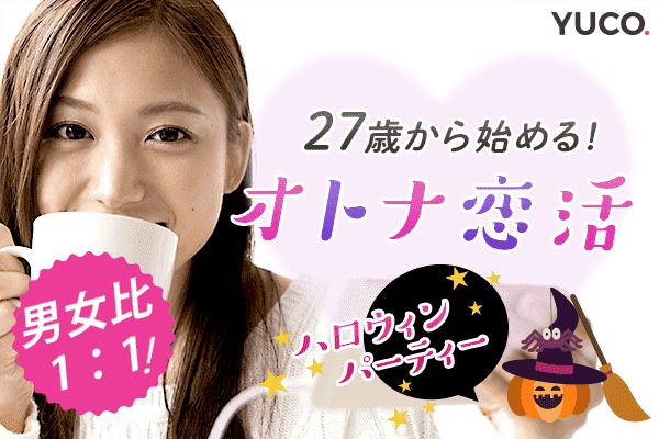 【立川の婚活パーティー・お見合いパーティー】Diverse(ユーコ)主催 2017年10月1日